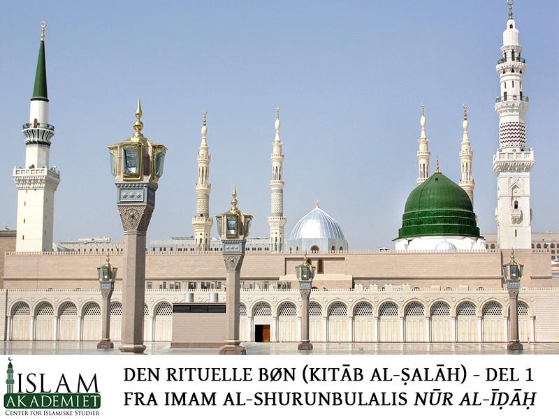 Den rituelle bøn fra Imam al-Shurunbulālīs Nūr al-Īḍāḥ – del 1